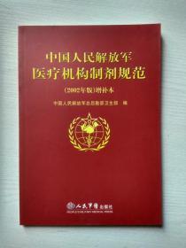 中国人民解放军医疗机构制剂规范(2002年版)增补本
