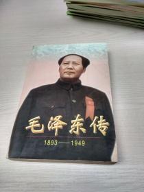 毛泽东传 1893-1949(下)