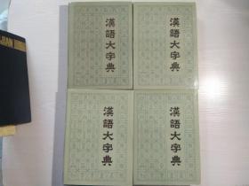 汉语大字典(全八册)存四、五、六、七