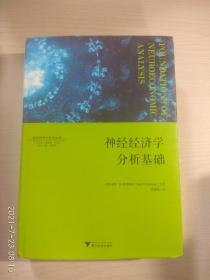 神经经济学分析基础——神经科学与社会丛书(精装)