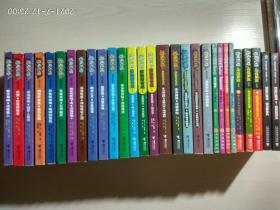 鸡皮疙瘩系列丛书:29册合售  (其中升级版系列13册、惊险新世纪系列5册、百变闯关大探险系列2册、惊恐乐园系列3册、) 给你一身鸡皮疙瘩4册 + 迪士尼电影读物(英汉对照)2册