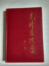 毛泽东选集(第三卷)16开 精装