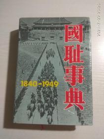 国耻事典(1840-1948)