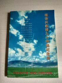杨诗兴教授九十华诞纪念册
