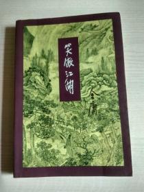 笑傲江湖(第四册)