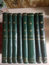 《旅游》杂志精装合订本8年全: 1980年(双月刊1-6)含1979年创刊号、1981年(双月刊1-6)、1982年(双月刊1-6)、1983年(双月刊1-6)、1984年(双月刊1-6)、1985年(1-12月刊)、1986年(双月刊1-6)11987年(双月刊1-6)