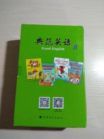 典范英语 8(全1-18册)无光盘 有外盒