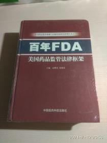 百年FDA美国药品监管法律框架(全新 未开封)