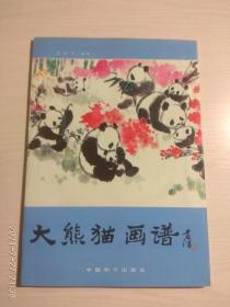 大熊猫画谱