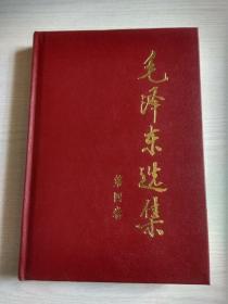 毛泽东选集(第四卷)16开 精装