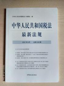 中华人民共和国税法 最新法规 2021年5月(总第292期)