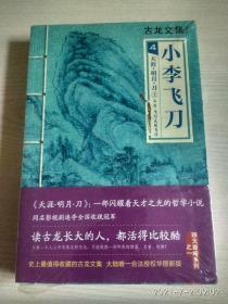 小李飞刀4:天涯·明月·刀 飞刀又见飞刀(上下)