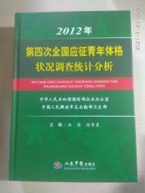 2012年第四次全国应征青年体格状况调查统计分析