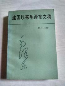 建国以来毛泽东文稿(第十三册)