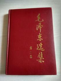 毛泽东选集(第二卷)16开 精装