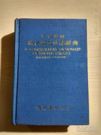 英汉双解综合英文成语辞典(布面精装)