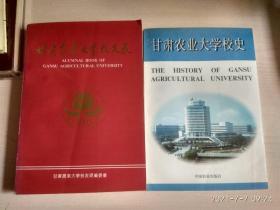 甘肃农业大学校史 + 甘肃农业大学校友录 (1946——1996) 两册合售
