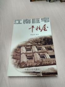 江南巨宅:千柱屋