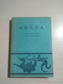 六十年代:中国文学史(二)