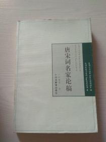 唐宋词名家论稿