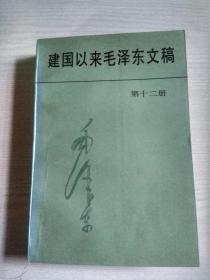 建国以来毛泽东文稿(第十二册)