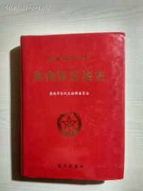 冀南军区战史