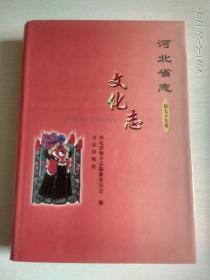 河北省志(第七十九卷):文化志