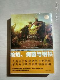枪炮、病菌与钢铁——人类社会的命运(全新未开封)修订版