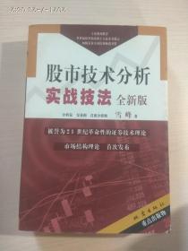 股市技术分析实战技法(全新版)