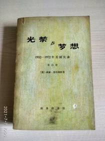 光荣与梦想(第四册)