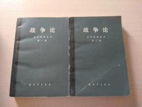 战争论:第一卷、第二卷