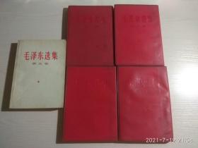 毛泽东选集1-5 (竖版繁体)