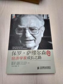 保罗·萨缪尔森小传:经济学家成长之路