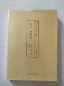 中国古典文化大系:心经·金刚经·坛经译注