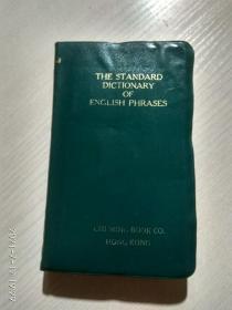 英文成语辞典