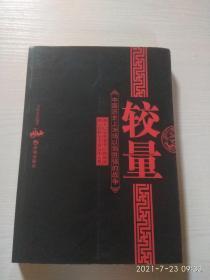 较量:中国历史上36场以弱胜强的战争