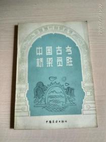 中国古今桥梁觅胜
