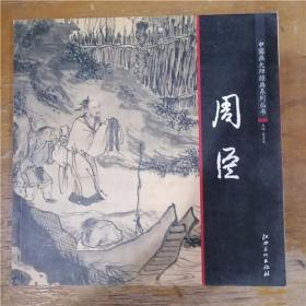 中国画大师经典系列丛书·周臣