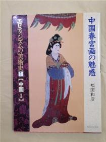 中国春宫画の魅惑(日文)
