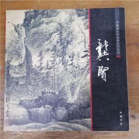 中国画大师经典系列丛书·龚贤