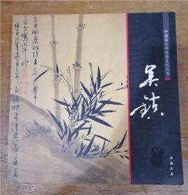 中国画大师经典系列丛书·吴镇