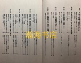 日本军队全面研究 涵盖大本营 参谋本部 军令部 联合舰队 师团 关东军等组织编制 兵器研发 日军大百科