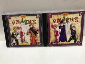 京剧名家欣赏 原人原影 1,2(2张VCD)