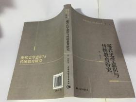 教育与社会、文化变迁丛书(第1辑):现代史学意识与传统教育研究