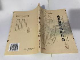 论普遍有闲的社会——中国学人休闲研究丛书【包中通快递】