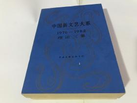 中国新文艺大系1976-1982理论三集