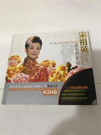宋祖英最美的歌唱(黑胶2CD)