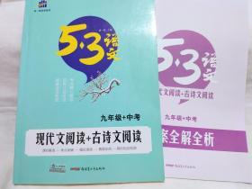 53语文现代文阅读+古诗文阅读九年级中考