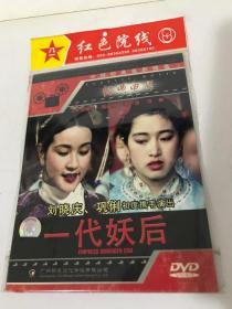 DVD     一代妖后【干净无划痕,包中通快递】