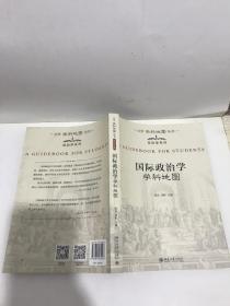 大学学科地图丛书·政治学系列:国际政治学学科地图(小16开)